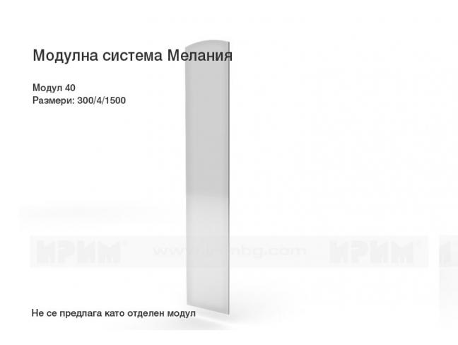 Огледало Мелания, мод. 40 на супер цени
